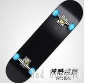 成人滑板高級四輪雙翹滑板純黑色公路刷街板青少年男女滑板車 QQ12672『bad boy時尚』