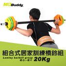 MDBuddy 組合式居家訓練槓鈴組 (免運 健身 重量訓練≡威達運動≡