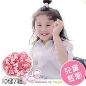 韓國磨砂 卡通寶寶 橡皮筋 髮圈 兒童頭飾品 10個/組