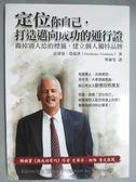 【書寶二手書T6/勵志_GHV】定位你自己,打造邁向成功的通行證_史蒂曼.葛瑞漢