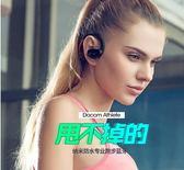 運動型藍芽耳機跑步掛耳式健身頭戴腦後式無線耳塞