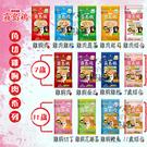 YEASTER新霧島雞[角切雞胸肉系列狗零食,13種口味] 產地:日本