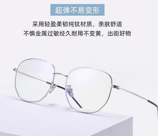 護目鏡眼睛男潮流平光護眼目疲勞平面鏡變色近視眼鏡框女潮