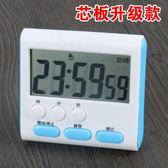 廚房定時器提醒器學生電子倒計時器秒表鬧鐘記番茄鐘時間管理日本