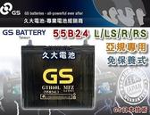 ✚久大電池❚ GS 統力 汽車電瓶 免保養式 GTH 55B24LS 46B24LS 適用 汽車電池