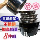 電鍋不鏽鋼萬用加高鍋蓋八件組 電鍋配件 ...