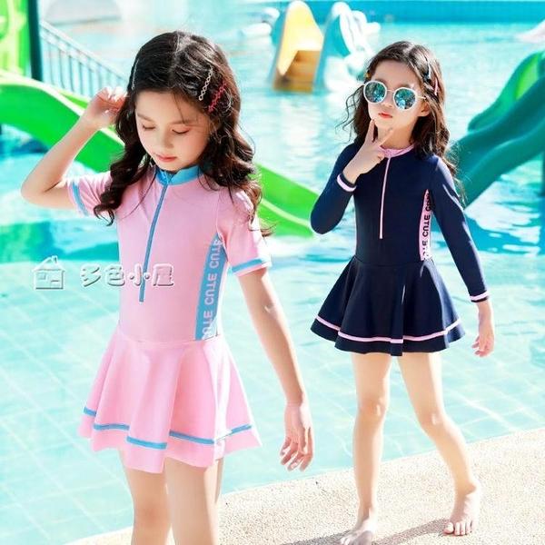 女童泳衣兒童泳衣女童長袖防曬連身女孩中大童韓國公主連身可愛洋氣游泳衣 快速出貨