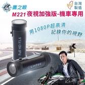 【鷹之眼】M221機車行車紀錄器 夜視加強版(送-16G卡+GoPro環型固定座)【DouMyGo汽車百貨】