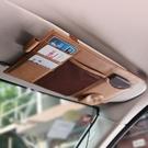 車載鏡架汽車卡片夾