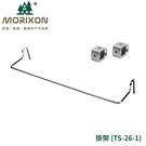 【MORIXON 塊搭 掛架】TS-26-1/毛巾架/組合架/掛架/戶外餐桌配件