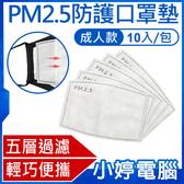 【3期零利率】全新 PM2.5防護口罩墊 成人款 10入/包 可隔絕霧霾/灰塵/沙塵/花粉 五層過濾 熔噴布