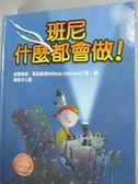 【書寶二手書T1/少年童書_YGO】班尼什麼都會做!_威爾弗瑞.葛布赫德