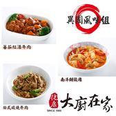 【捷康大廚在家】異國風味組-15件組 (蕃茄紅酒牛肉/日式炭燒牛肉/南洋甜酸雞)免運/方便/冷凍調理