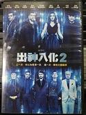 挖寶二手片-P01-150-正版DVD-電影【出神入化2】-伍迪哈里遜 米高肯恩 周杰倫(直購價)