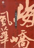 (二手書)海嶠風華:近現代名家書跡