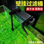 魚缸過濾器 森森缸外過濾器壁掛式魚缸過濾桶水族箱外置草缸過濾803小型桶濾 艾家
