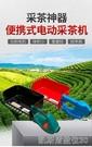 割草機修枝剪 電動採茶機無刷單人鋰電池便攜式綠籬機自動剪茶葉採摘收割機 【快速出貨】