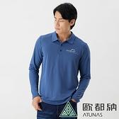 【南紡購物中心】【ATUNAS 歐都納】男款Polygiene長袖透氣排汗POLO衫(A6PS2025M深藍)