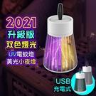 台灣現貨+有黃光可當夜燈 USB紫光捕蚊燈誘蚊滅蚊燈(B-018)懶人電蚊拍 變攜式捕蚊燈 紫光誘蚊
