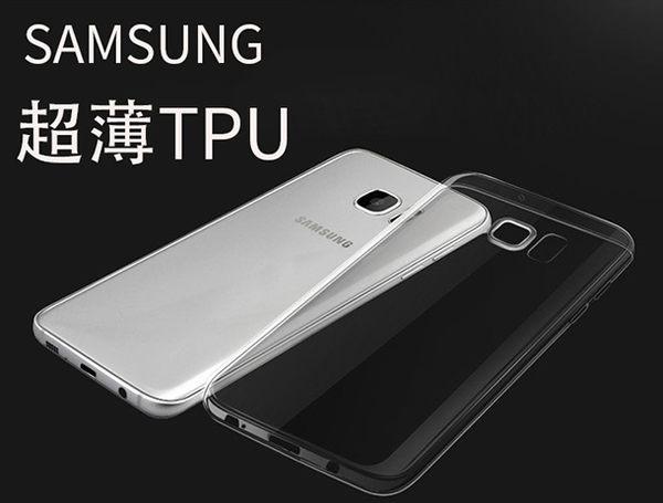 【CHENY】三星SAMSUNG GALAXY S8 超薄TPU手機殼 保護殼 透明殼 清水套 極致隱形透明套 超透