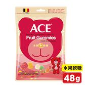 (1包入) ACE 水果Q軟糖 48g (比利時原裝進口,醫療院所推薦) 專品藥局【2003537】