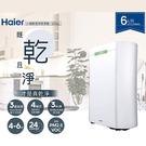 【Haier】DF061 6L清淨除濕機(小海獅)