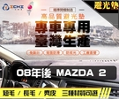 【長毛】08年後 Mazda 2 避光墊 / 台灣製、工廠直營 / mazda2避光墊 mazda2 避光墊 mazda2 長毛 儀表墊