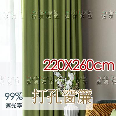 復合遮光窗簾鳳彩華章 免費指定高度 時尚素色打孔窗簾 攤平寬220X高260cm 臺灣加工「微笑城堡」