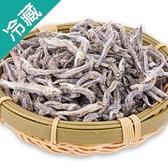 【富含鈣質】小魚乾100G/包【愛買冷藏】