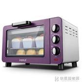 烤箱15L 電家用烘焙多功能全自動小 小型 220VNMS快意購物網