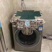全自動洗衣機套罩洗衣機蓋布防曬上開門蕾絲滾筒【雲木雜貨】