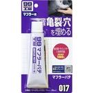 【南紡購物中心】日本 SOFT99 消音器補土