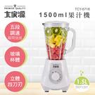 ^聖家^TCY-6718 大家源 1.5L玻璃杯果汁機