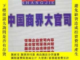 二手書博民逛書店《商界》中國商界大官司特刊罕見2002.6Y248155