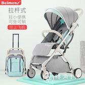 貝蒙師嬰兒推車可坐可躺超輕便攜式迷你小寶寶傘車折疊兒童手推車