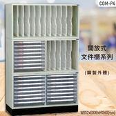 【100%台灣製造】大富COM-P4 開放式文件櫃 效率櫃 檔案櫃 文件收納 公家機關 學校 醫院 辦公收納
