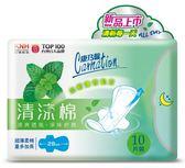 康乃馨清涼棉衛生棉量多加長10片