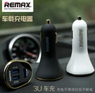REMAX 3U 6.3A 智能匹配精緻小巧 車載充電器/ 車充/ 行動車充