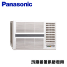 【Panasonic國際】5-7坪右吹變頻冷暖窗型冷氣CW-P36HA2 含基本安裝//運送