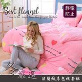專櫃級法蘭絨床包枕套組 單人3.5x6.2尺 不含被套 心動時刻【BE1001235】不掉毛 不掉色 BEST寢飾