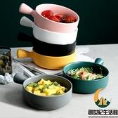 烘培盤帶手柄烤箱專用陶瓷盤子創意早餐焗飯盤水果沙拉盤家用【創世紀生活館】