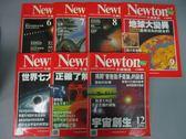 【書寶二手書T3/雜誌期刊_RDE】牛頓_6~8期+160~163期_共7本合售_宇宙創生等