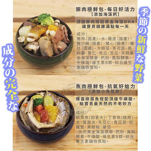 【zoo寵物商城】 T.N.A.》悠遊極鮮包系列(5種口味)-210g*1包(冷凍商品)
