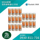 【津聖】Fluxtek 凡事康 WQA認證混床樹脂濾心 20支【LINE ID:0930-811-716】