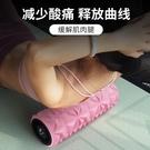 三梵健身瑜伽3D浮點舒緩放松深度按摩鉆石瑜伽柱泡沫軸肌肉放松器 小時光生活館
