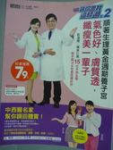 【書寶二手書T9/保健_QGD】順著生理黃金週期養子宮_超級電視台