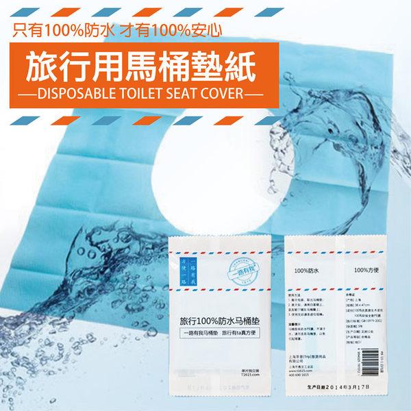拋棄式馬桶坐墊紙 單片裝【HB-013】可攜式旅行箱 旅行袋用 抗菌 馬桶墊 防髒汙 坐墊紙