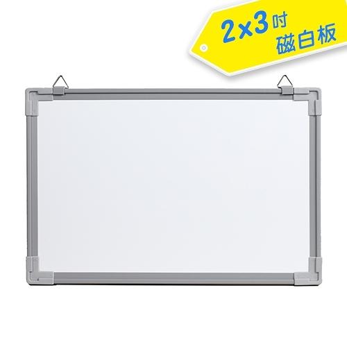 成功 2x3吋磁白板