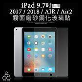 平板 霧面 iPad 9.7吋 五代 / 六代 / AIR / Air2 鋼化玻璃 保護貼 防指紋 磨砂 膜 貼膜 螢幕貼