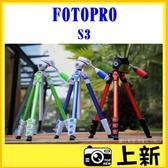 [出清] FOTOPRO S3 二合一時尚輕巧三腳架 四向雲台 鋁鎂合金 握把生鏽